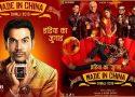 Made In China, Made In China movie, Made In China full movie, Made In China movie download
